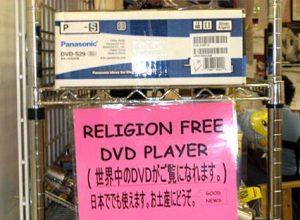 religion-free-dvd-player